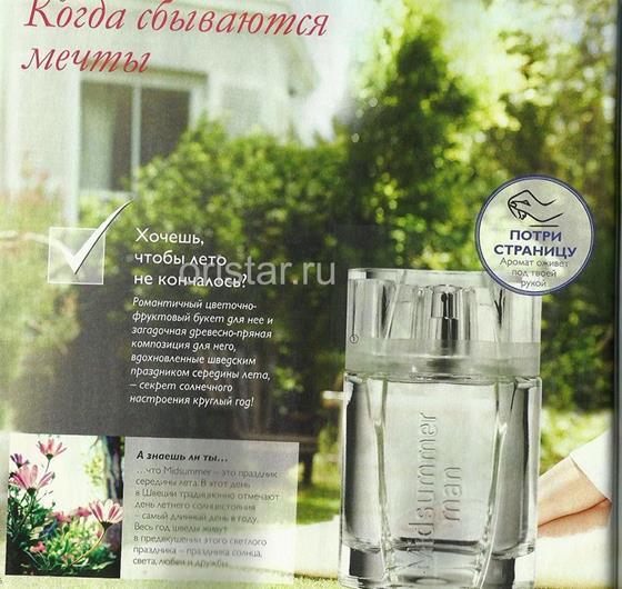 орифлейм-каталог-8-2014-51