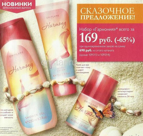орифлейм-каталог-8-2014-6
