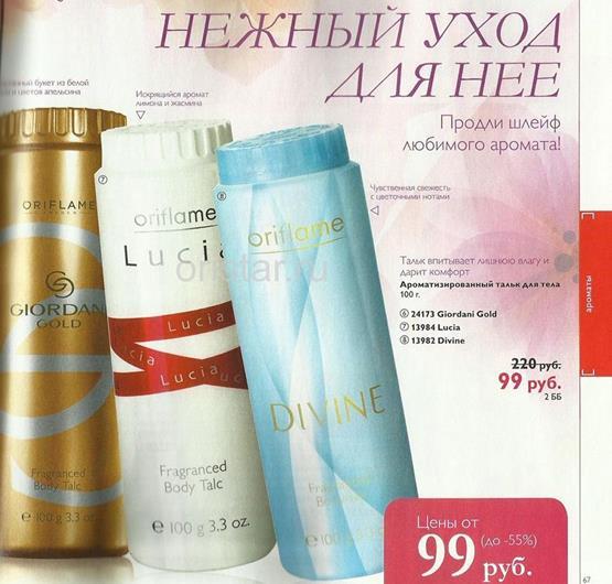 орифлейм-каталог-8-2014-60
