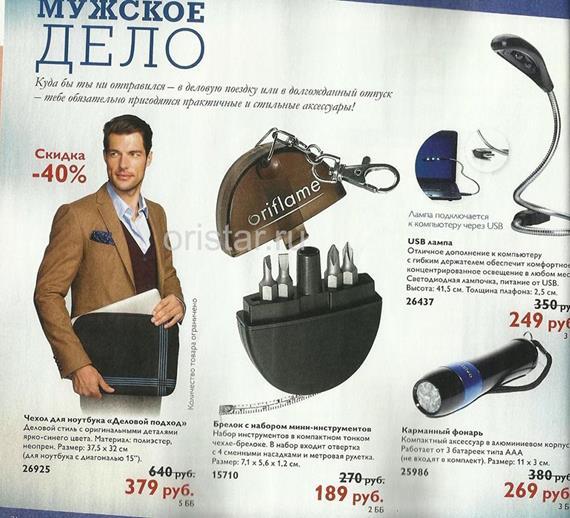 орифлейм-каталог-8-2014-65