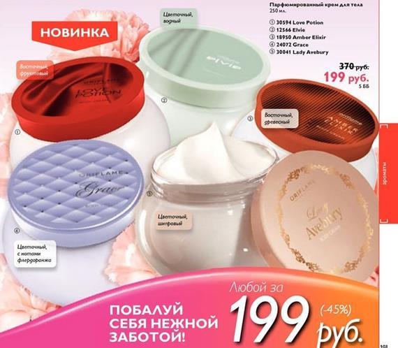 каталог-орифлейм-9-2014-103