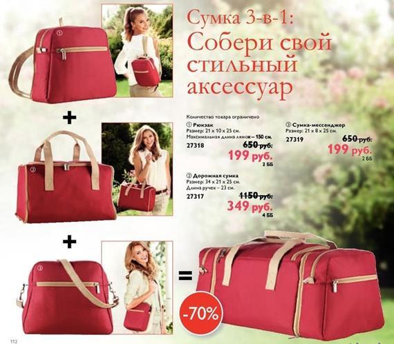 каталог-орифлейм-9-2014-112