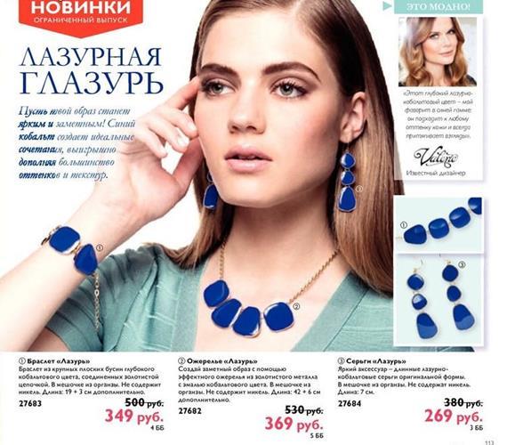 каталог-орифлейм-9-2014-113