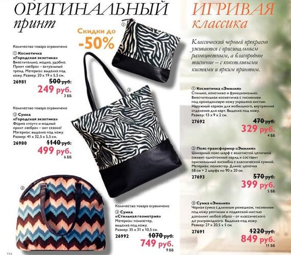 каталог-орифлейм-9-2014-114