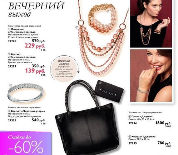 каталог-орифлейм-9-2014-116