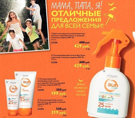 каталог-орифлейм-9-2014-122