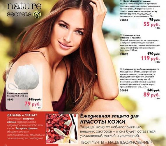 каталог-орифлейм-9-2014-128