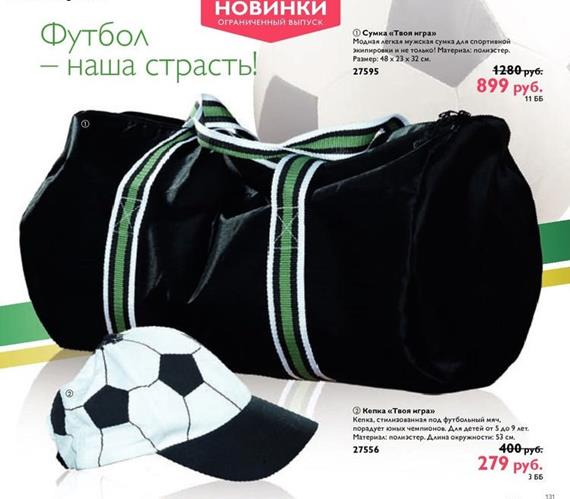 каталог-орифлейм-9-2014-131