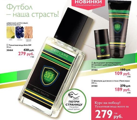 каталог-орифлейм-9-2014-133