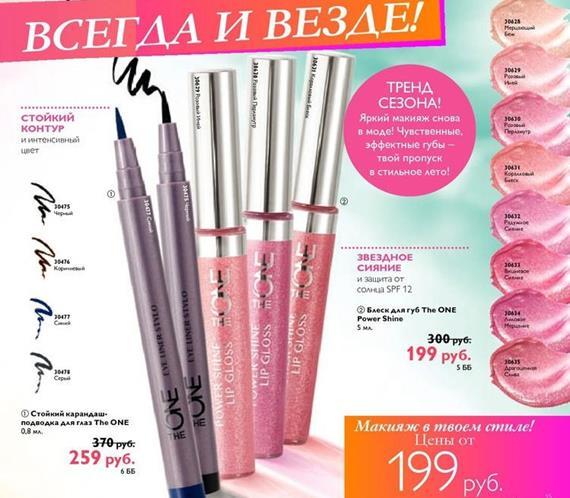 каталог-орифлейм-9-2014-15