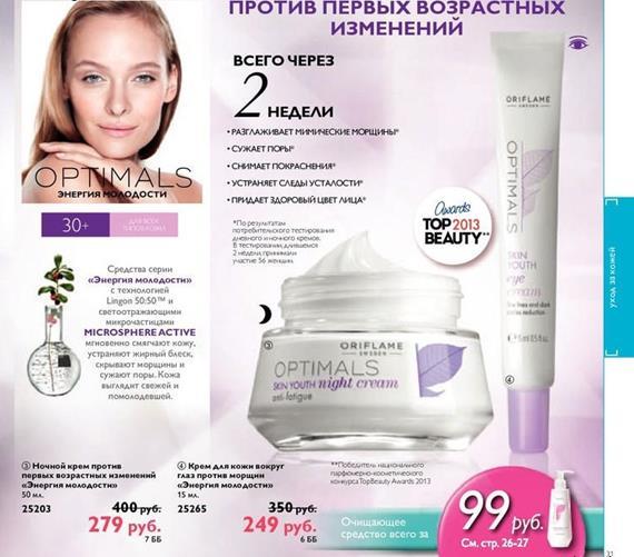 каталог-орифлейм-9-2014-31