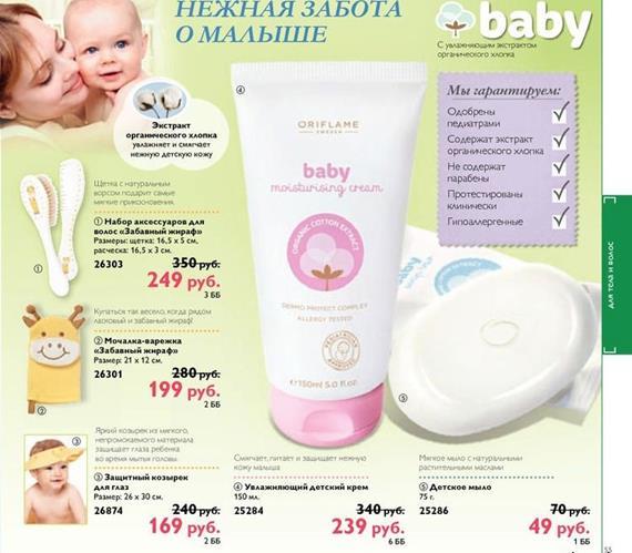 каталог-орифлейм-9-2014-55