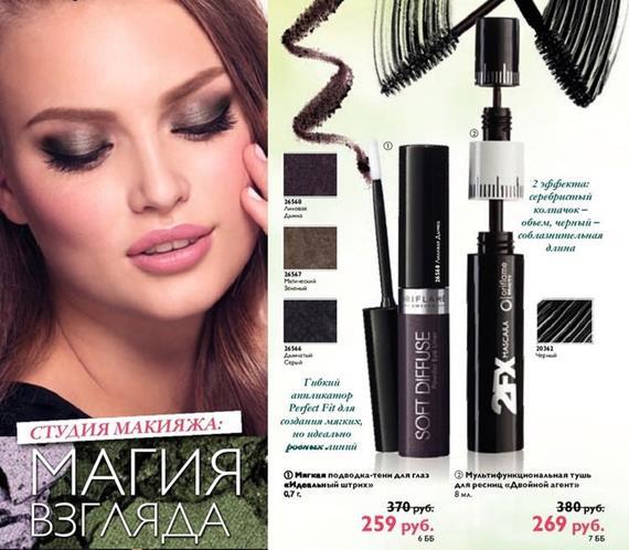 каталог-орифлейм-9-2014-72