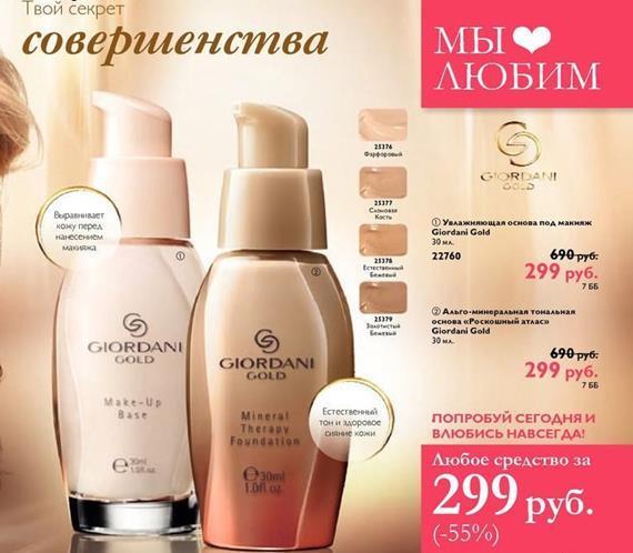 каталог-орифлейм-9-2014-77