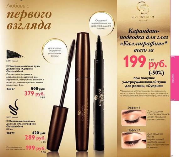 каталог-орифлейм-9-2014-79