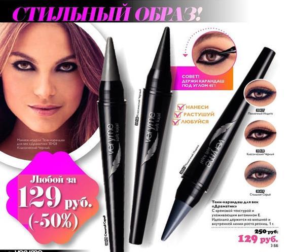 каталог-орифлейм-9-2014-86
