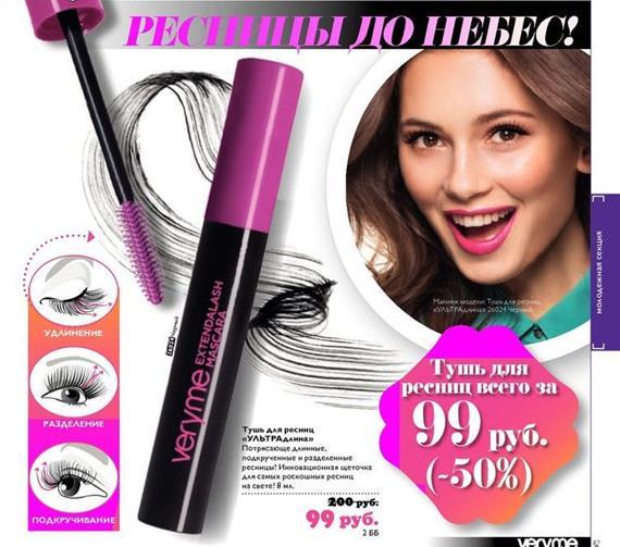 каталог-орифлейм-9-2014-87