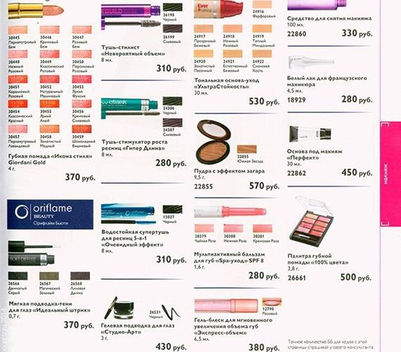 орифлейм-каталог-10-2014-103