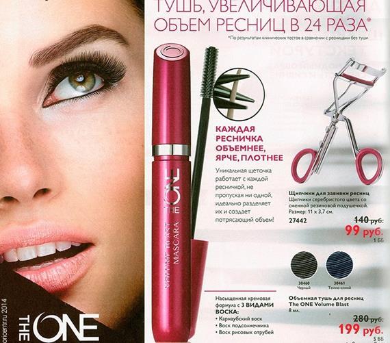 орифлейм-каталог-10-2014-116