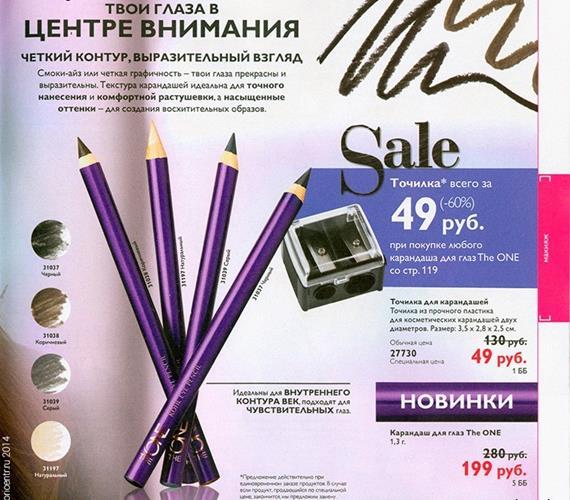 орифлейм-каталог-10-2014-119