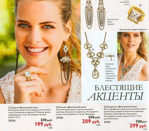орифлейм-каталог-10-2014-120
