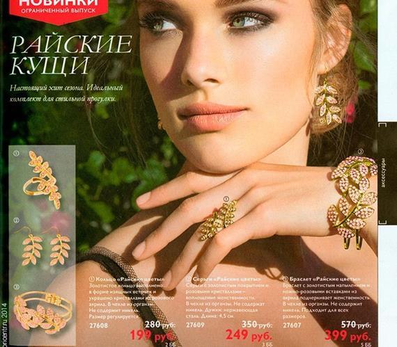 орифлейм-каталог-10-2014-121