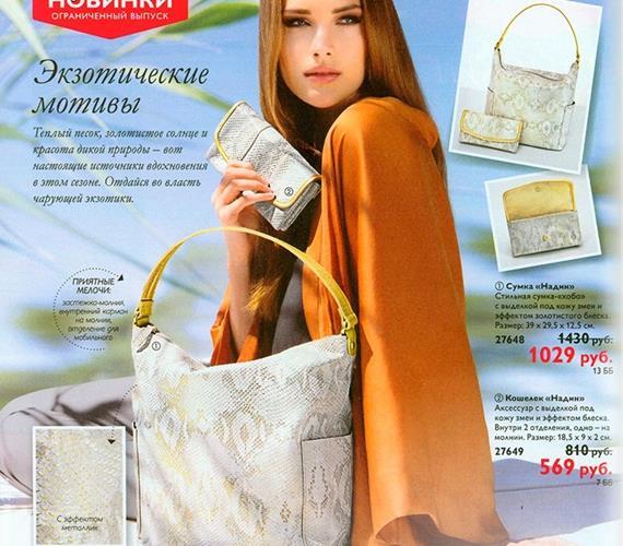 орифлейм-каталог-10-2014-122