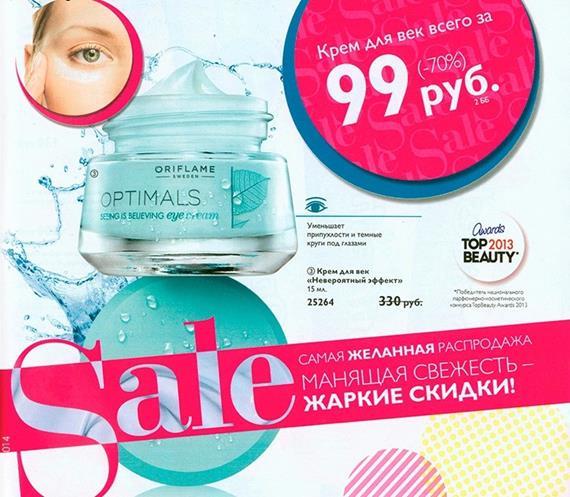 орифлейм-каталог-10-2014-15