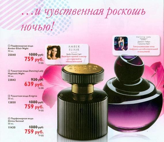 орифлейм-каталог-10-2014-74