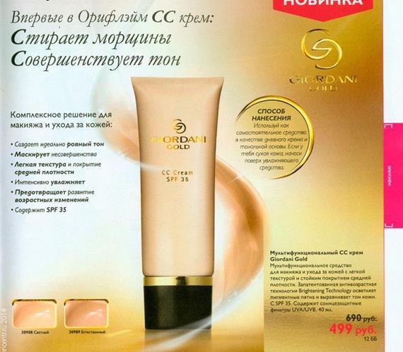 орифлейм-каталог-10-2014-99