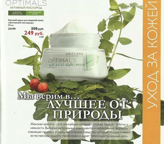 орифлейм-каталог-11-2014-21 (Copy)