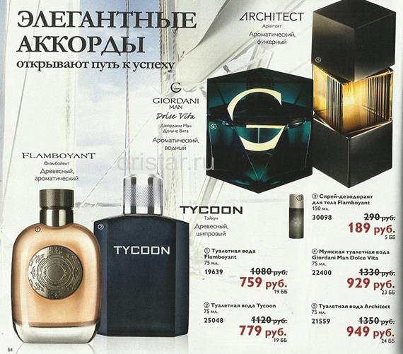 орифлейм-каталог-11-2014-76 (Copy)