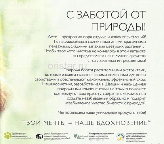 орифлейм-каталог-11-2014-9 (Copy)