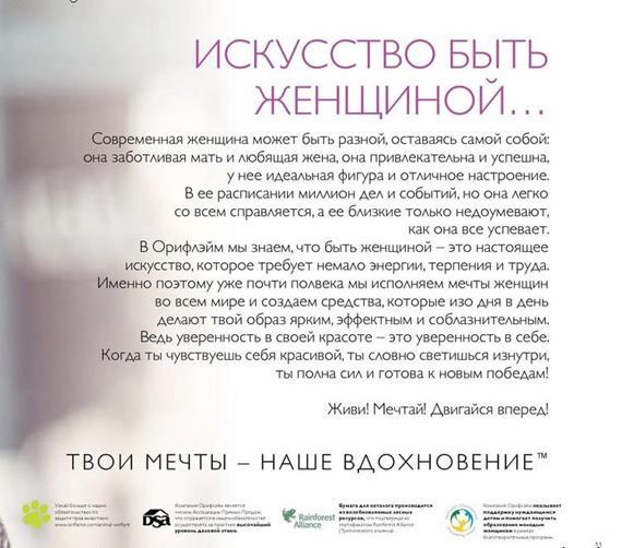 Каталог-Орифлейм-13-2014-11