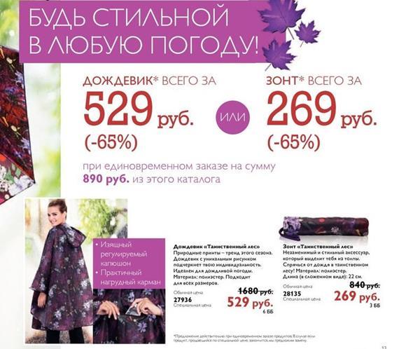 Каталог-Орифлейм-13-2014-13