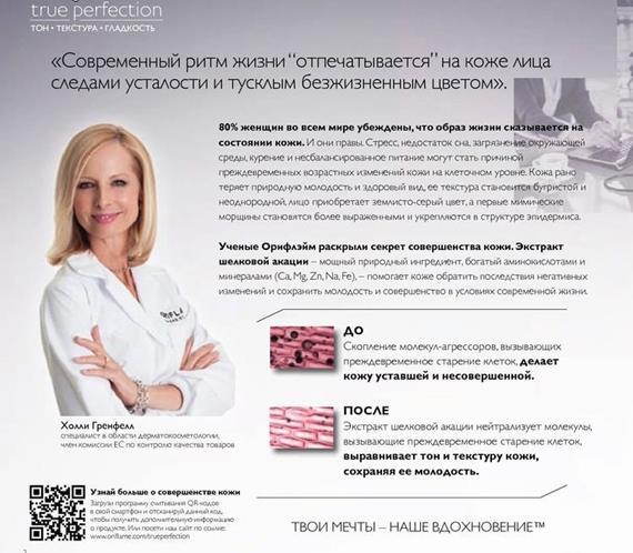 Каталог-Орифлейм-13-2014-2