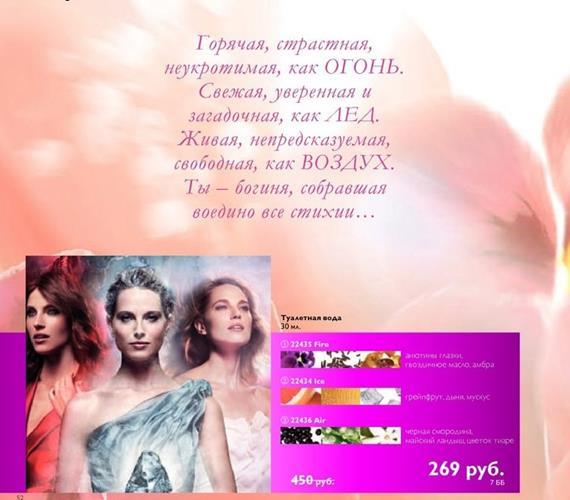 Каталог-Орифлейм-13-2014-52