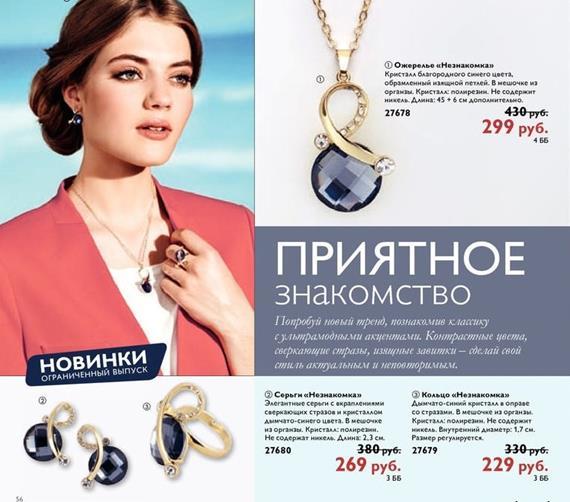 Каталог-Орифлейм-13-2014-56