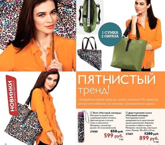Каталог-Орифлейм-13-2014-58