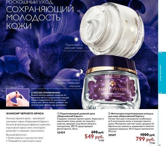 Каталог-Орифлейм-13-2014-81