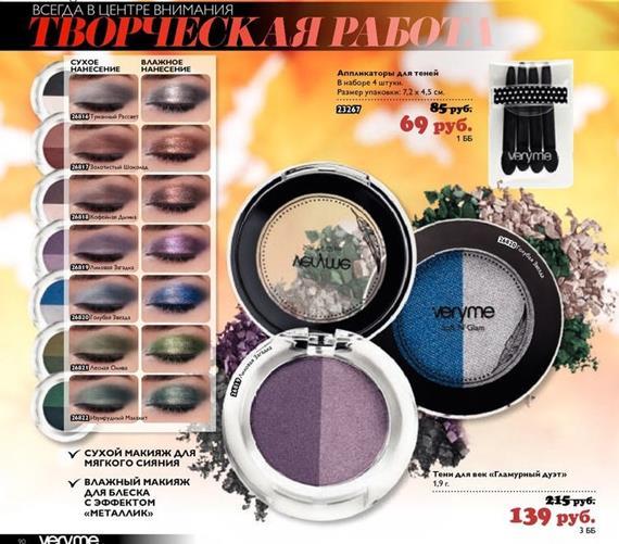 Каталог-Орифлейм-13-2014-90
