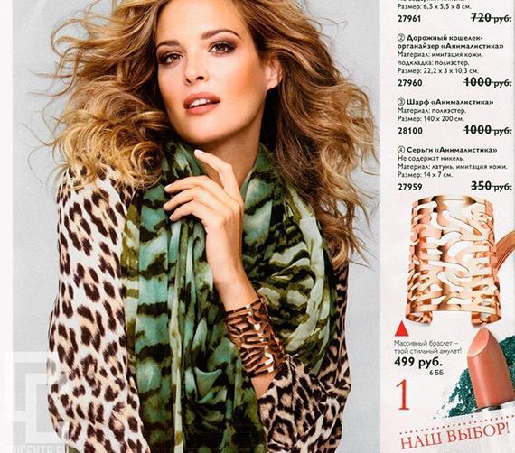 Орифлейм-каталог-12-2014-10