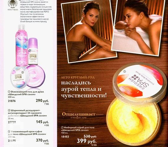 Орифлейм-каталог-12-2014-100