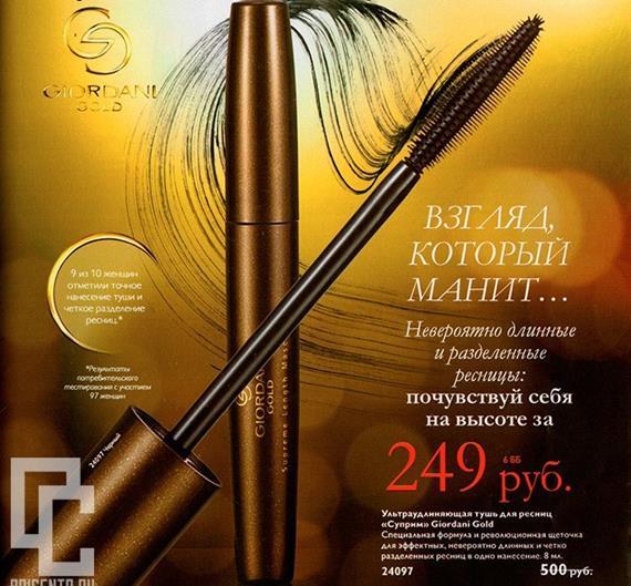 Орифлейм-каталог-12-2014-117