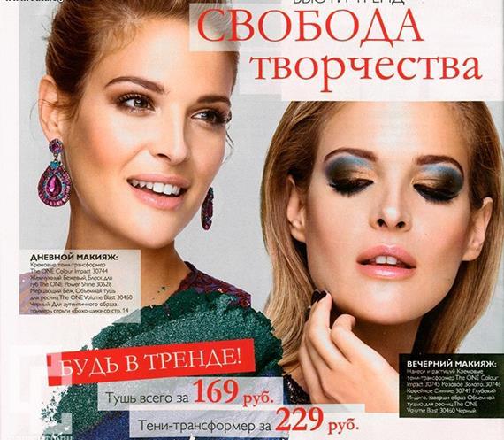 Орифлейм-каталог-12-2014-12