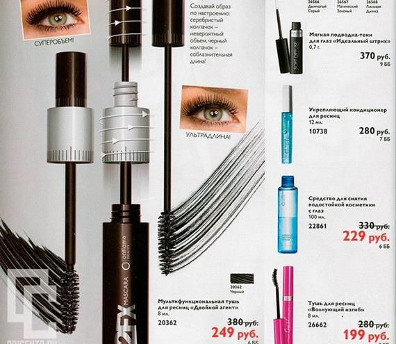 Орифлейм-каталог-12-2014-120