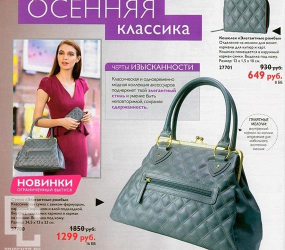 Орифлейм-каталог-12-2014-124