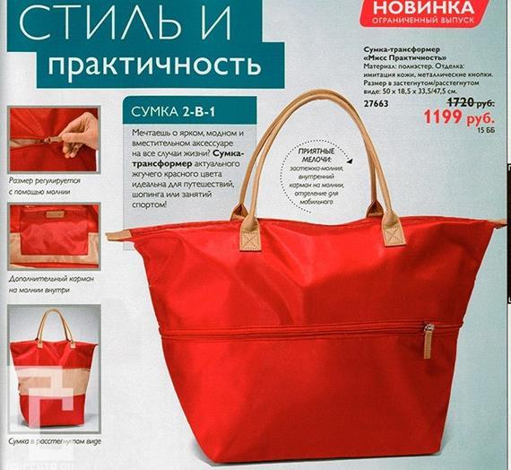 Орифлейм-каталог-12-2014-129