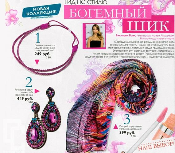 Орифлейм-каталог-12-2014-14
