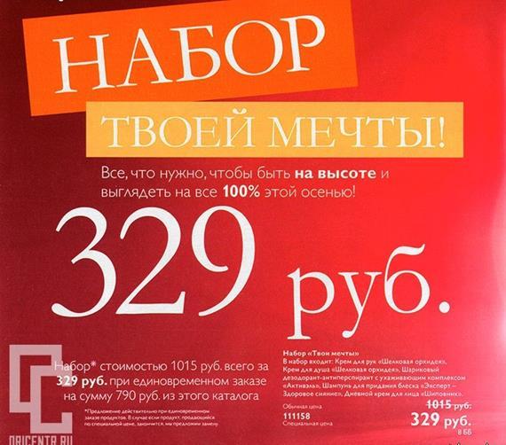 Орифлейм-каталог-12-2014-140